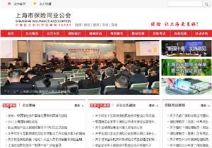 上海市保险同业公会