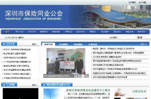 深圳市保险同业公会