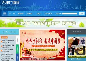 天津广播网