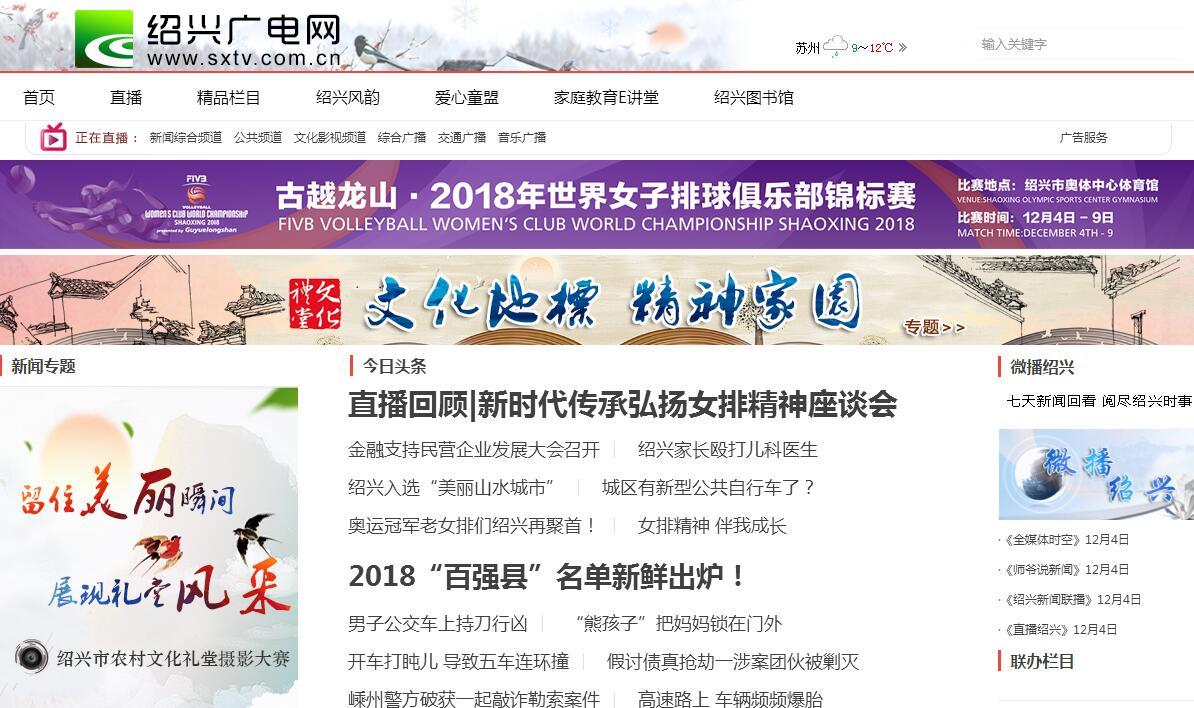 绍兴广电网