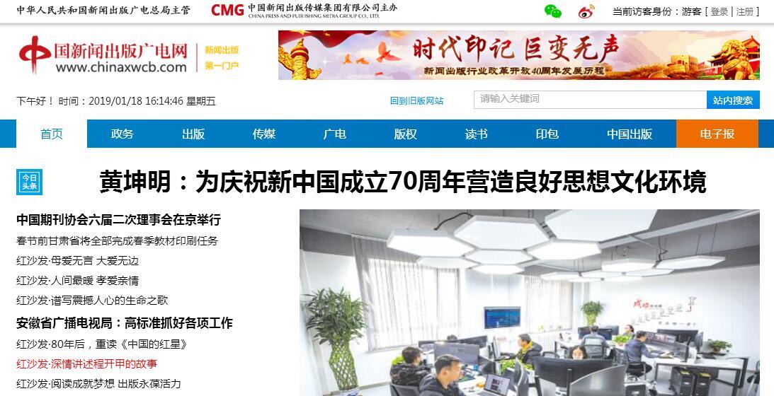 中国新闻出版广电网