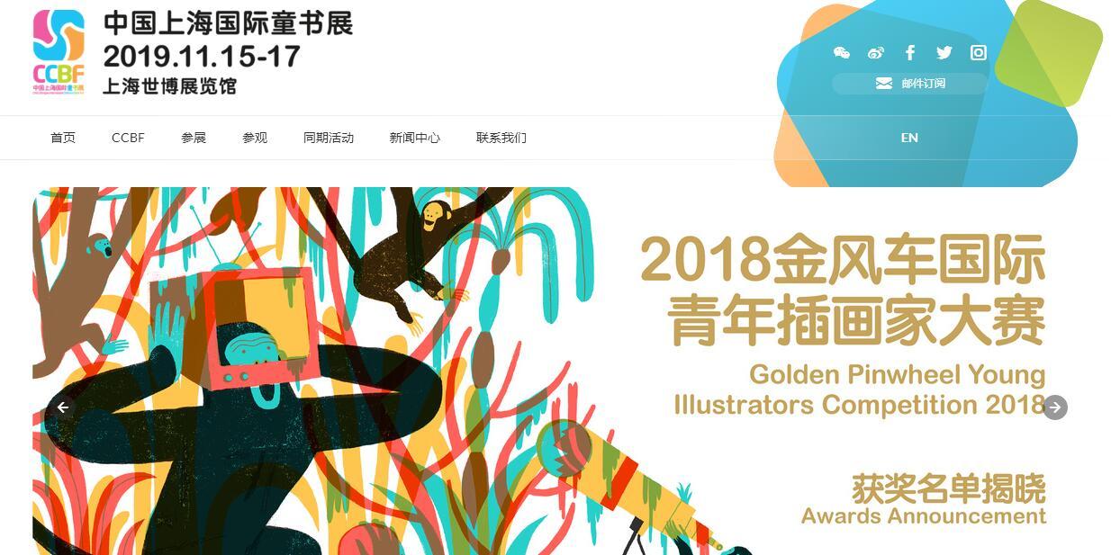 中国上海国际童书展