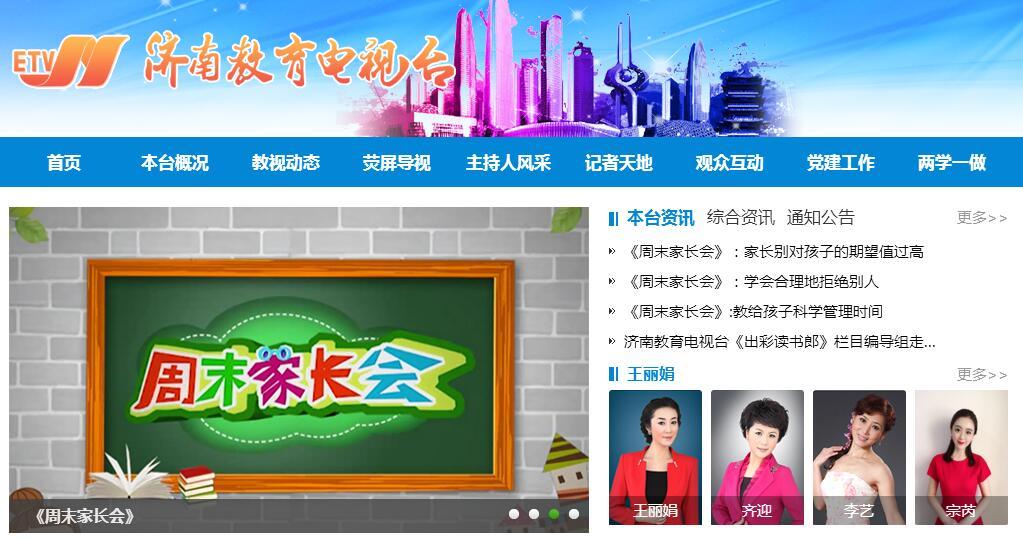 济南教育电视台