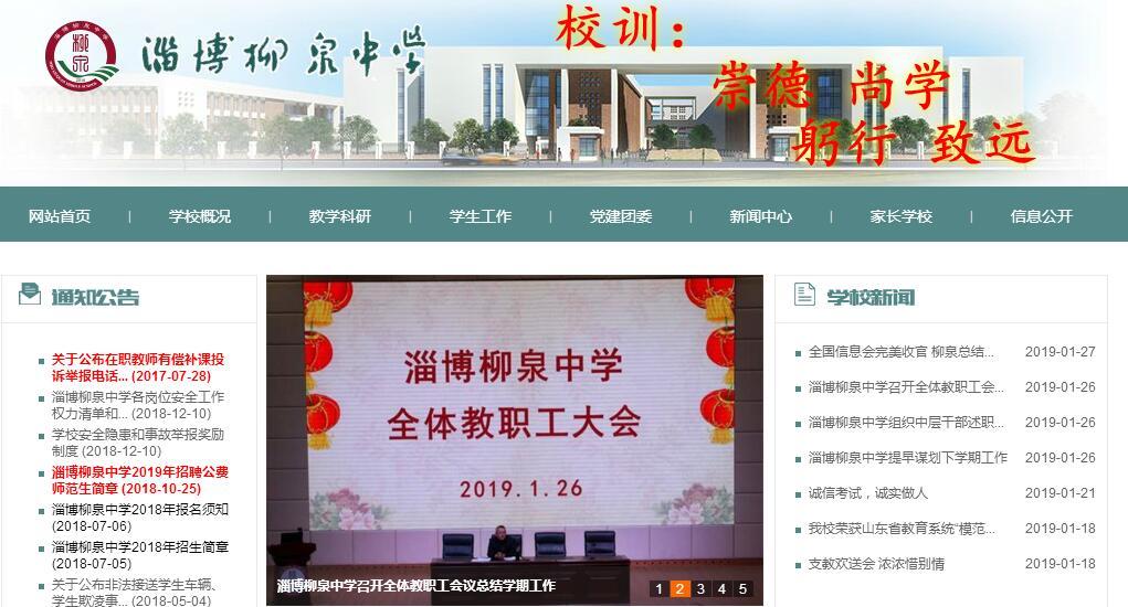 淄博柳泉中学