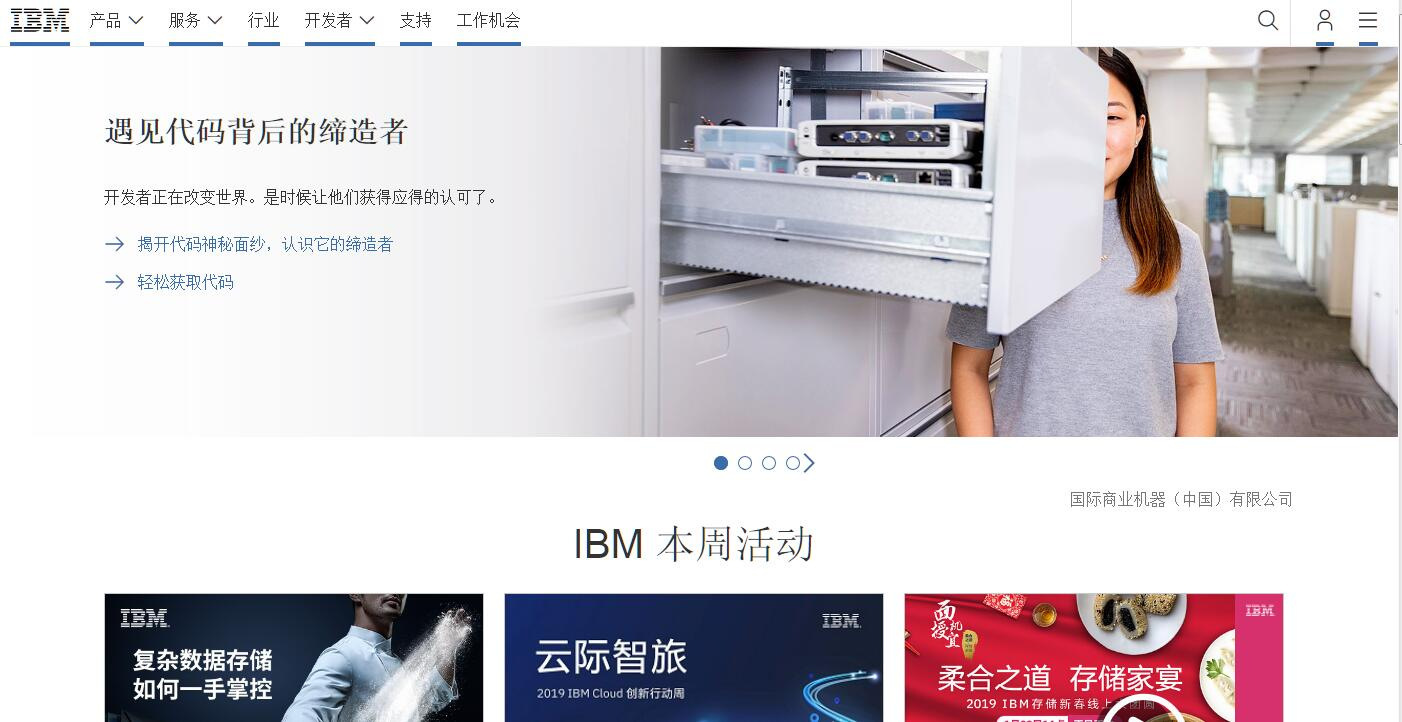 IBM(中国)