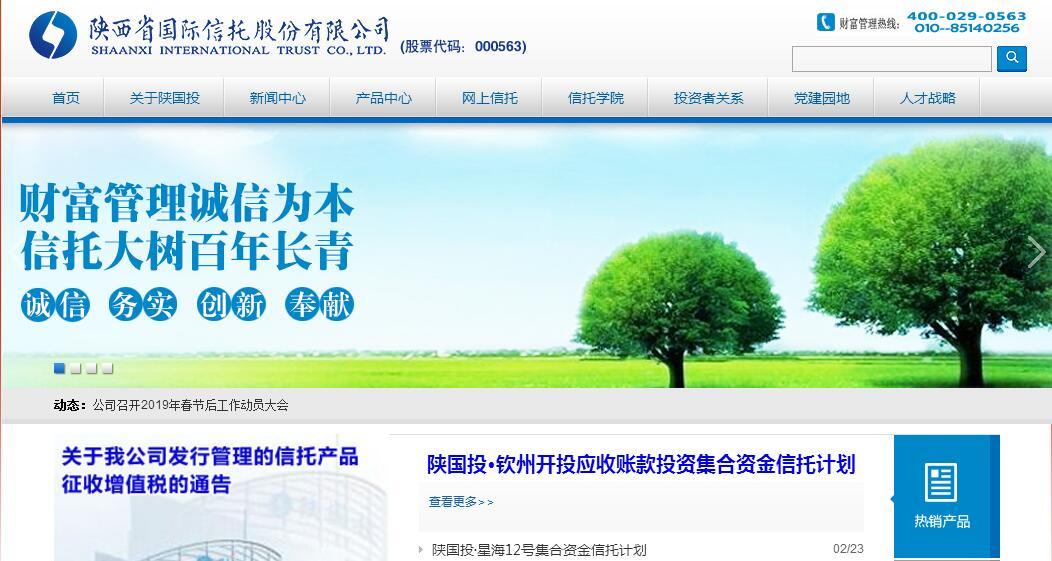 陕西省国际信托股份有限公司