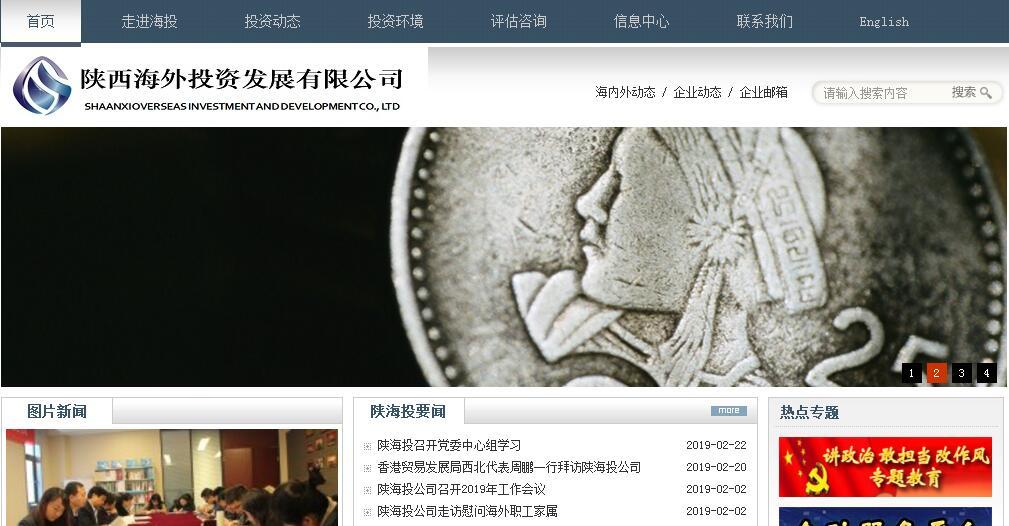 陕西海外投资发展股份有限公司