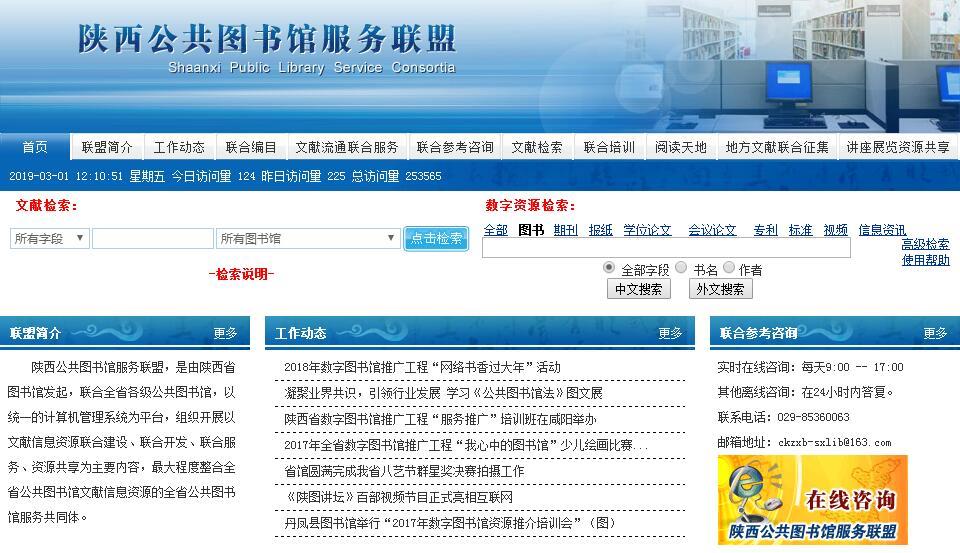 陕西公共图书馆服务联盟