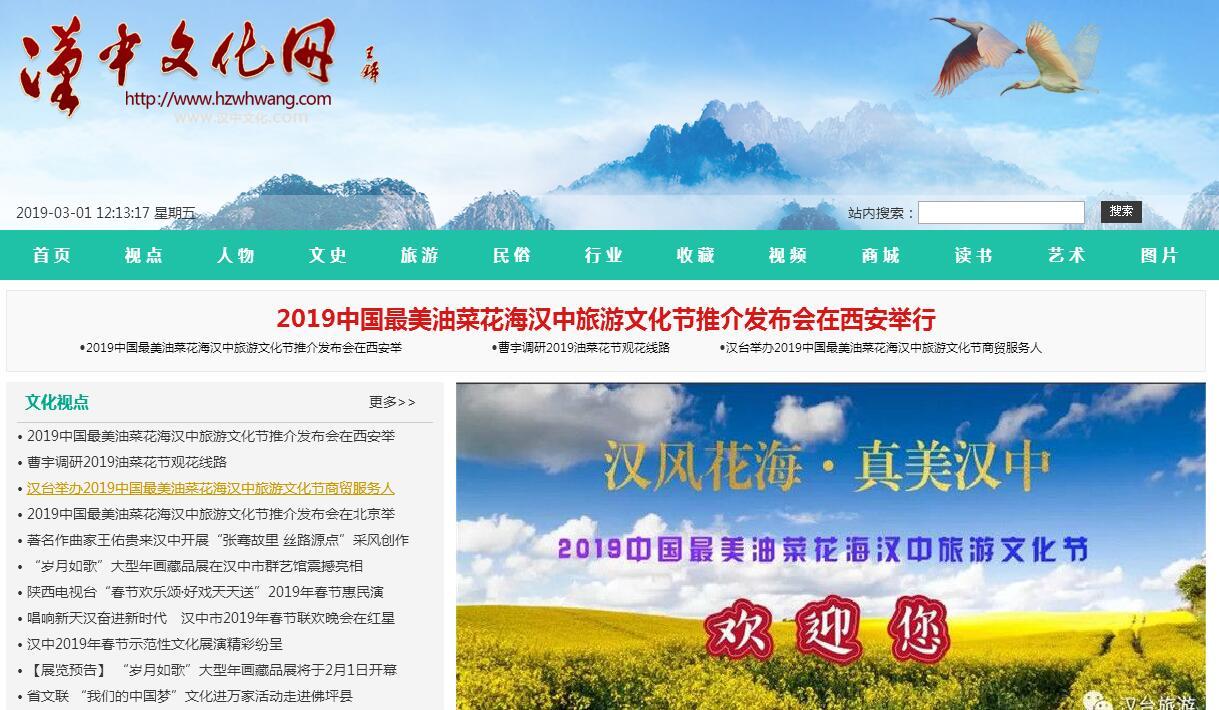 漢中文化網