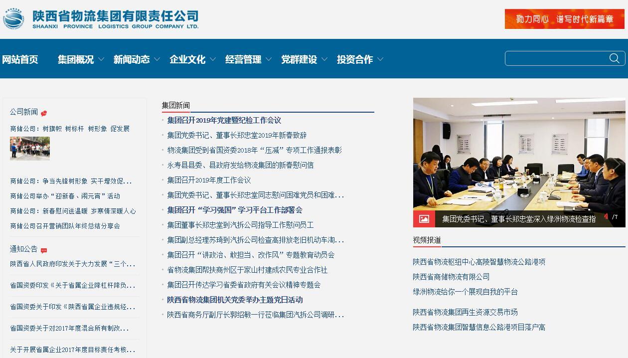 陕西省物流集团