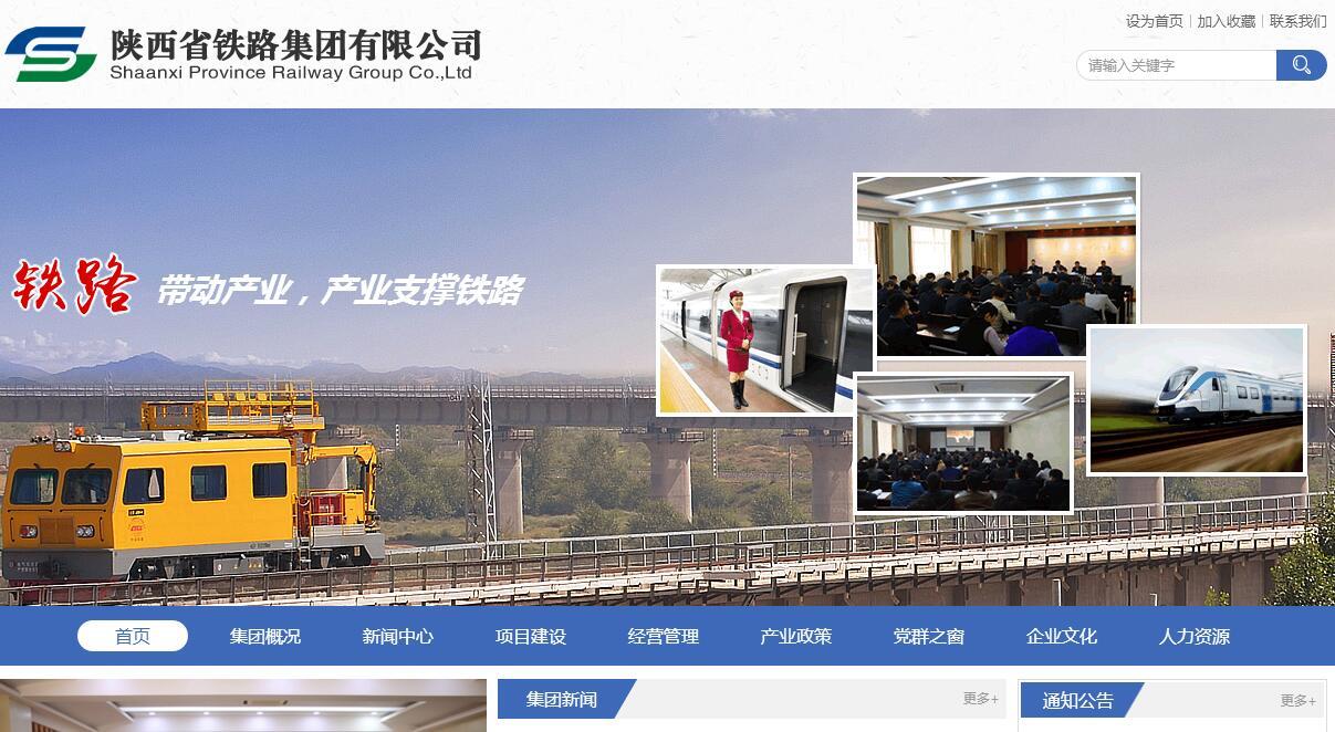 陕西省铁路集团