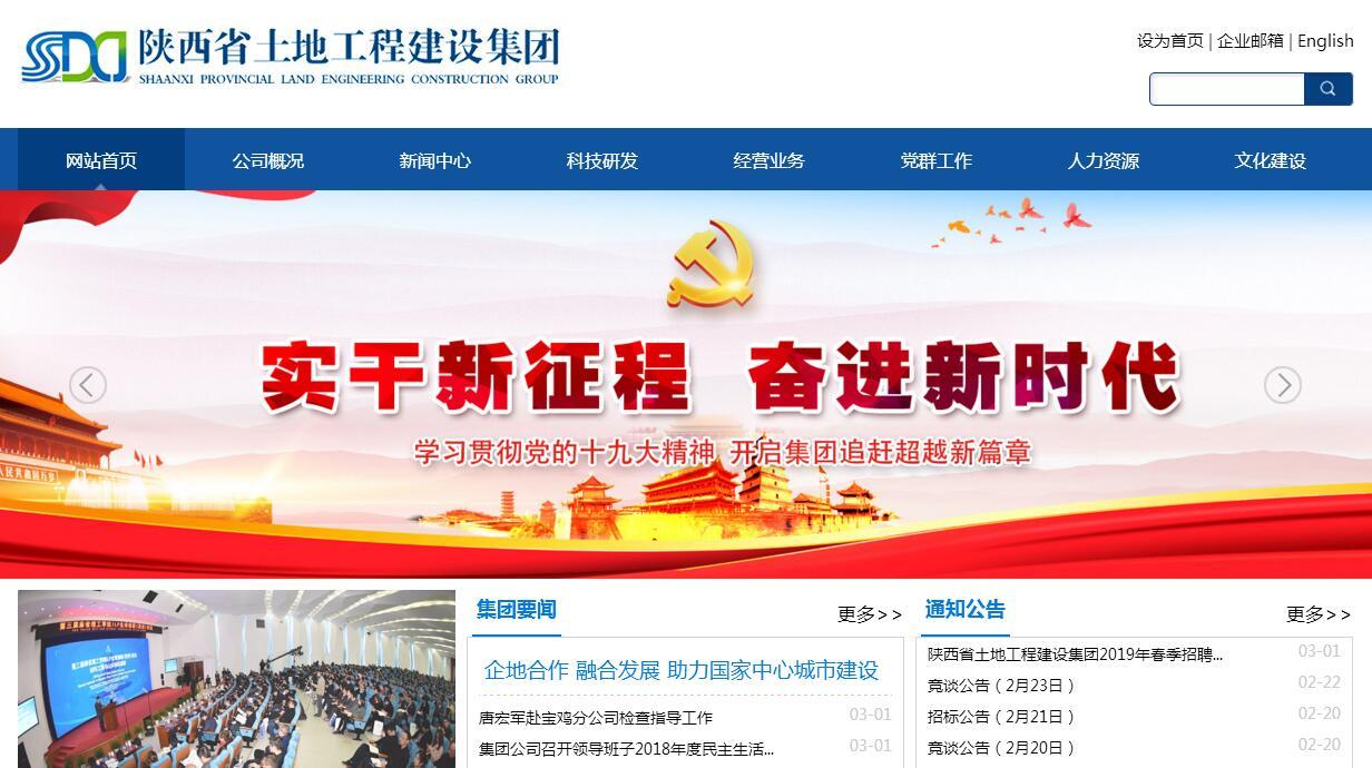 陕西省土地工程建设集团