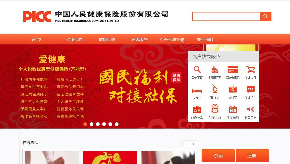 中国人民健康保险公司