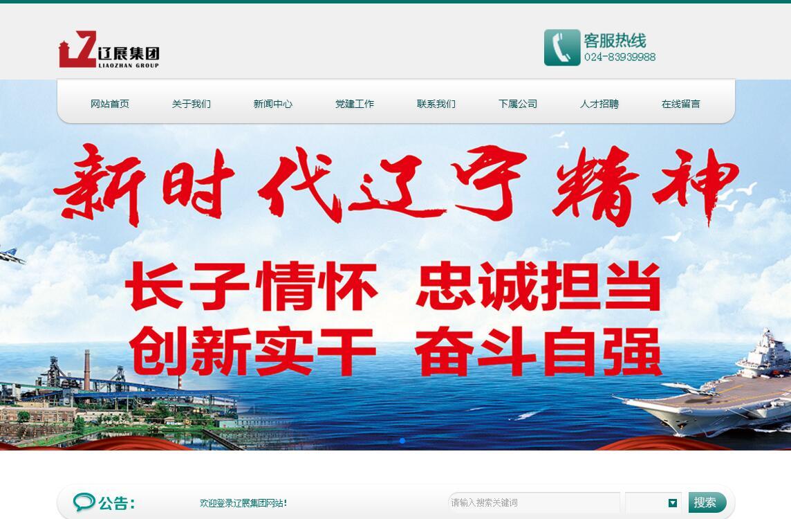 辽宁省展览贸易集团