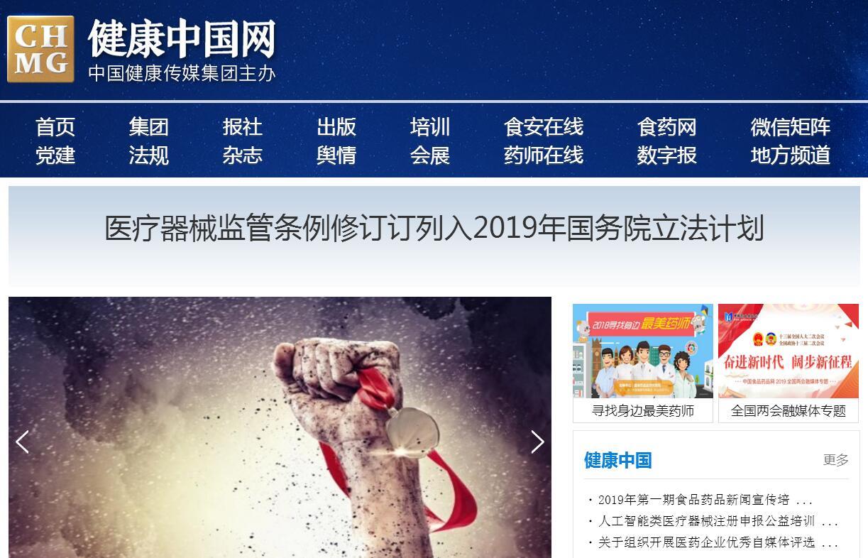 中国健康传媒集团