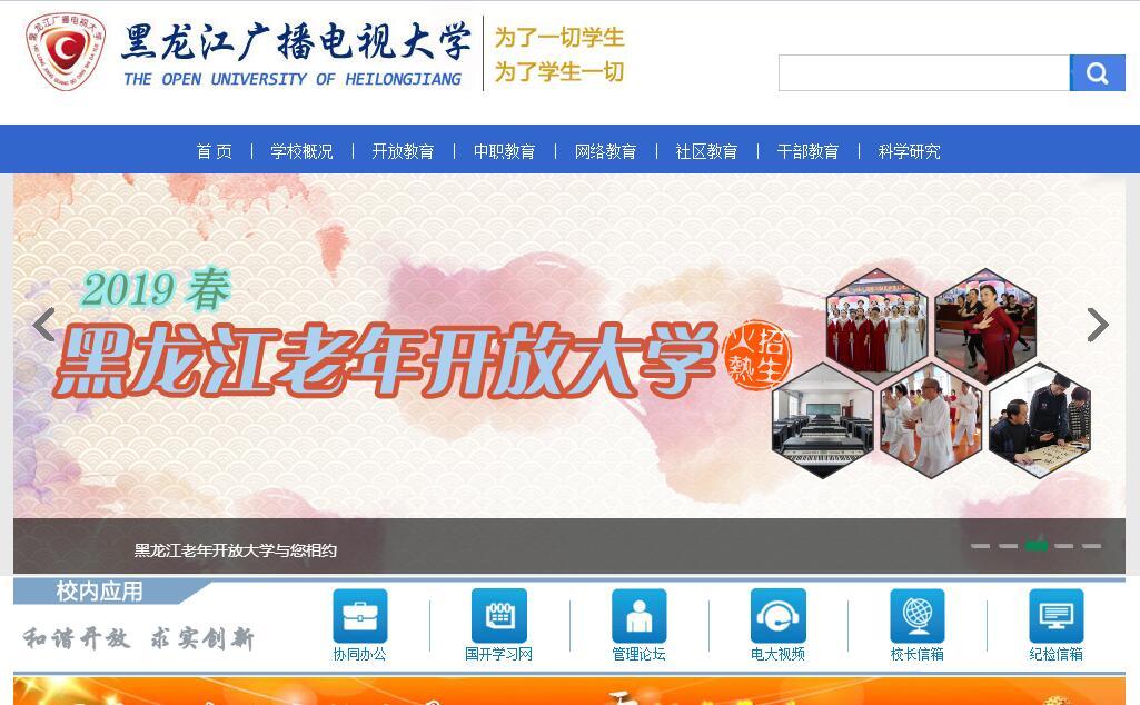 黑龙江广播电视大学