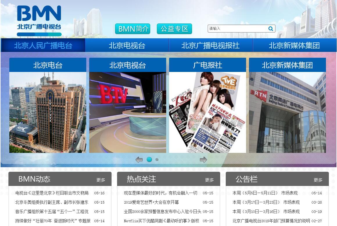北京广播电视台