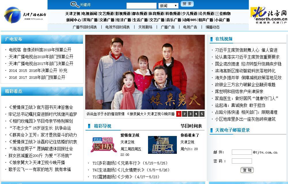 天津广播电视台