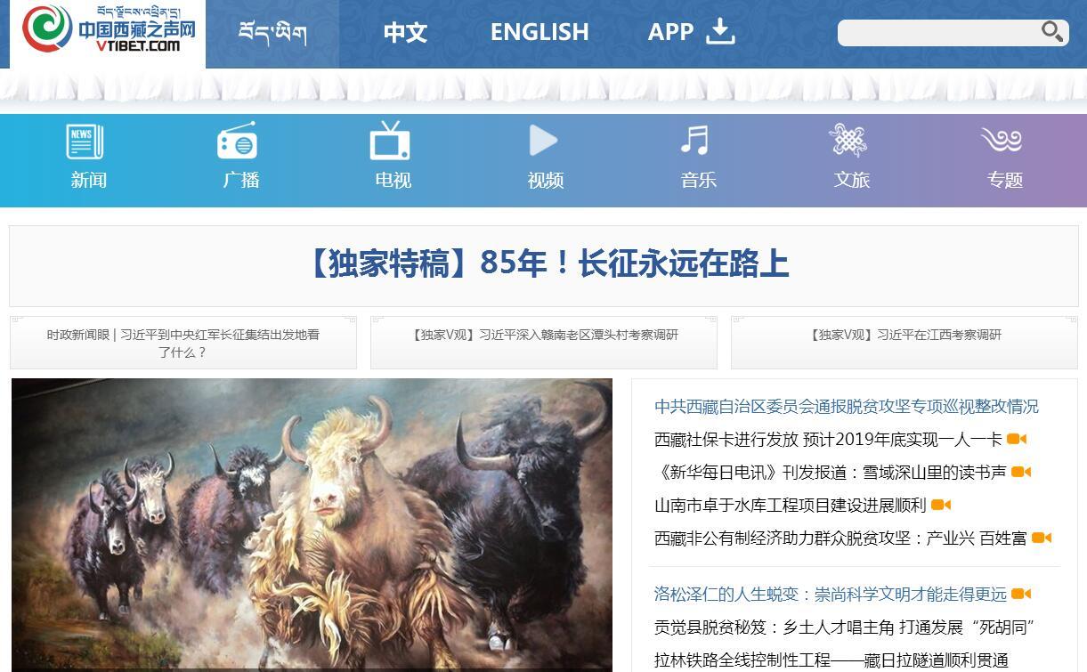 中国西藏之声网