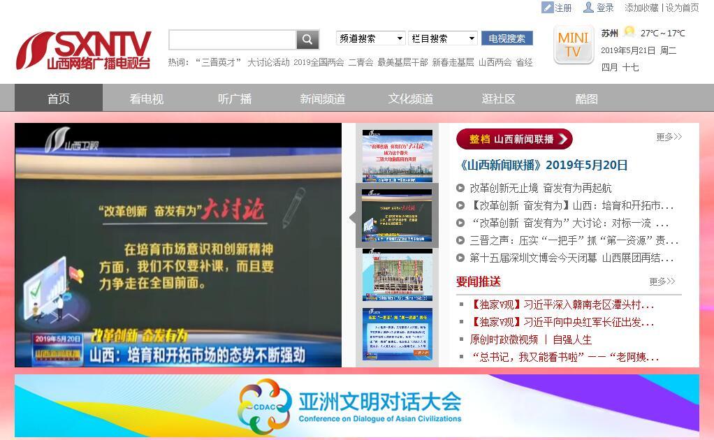 山西网络广播电视台