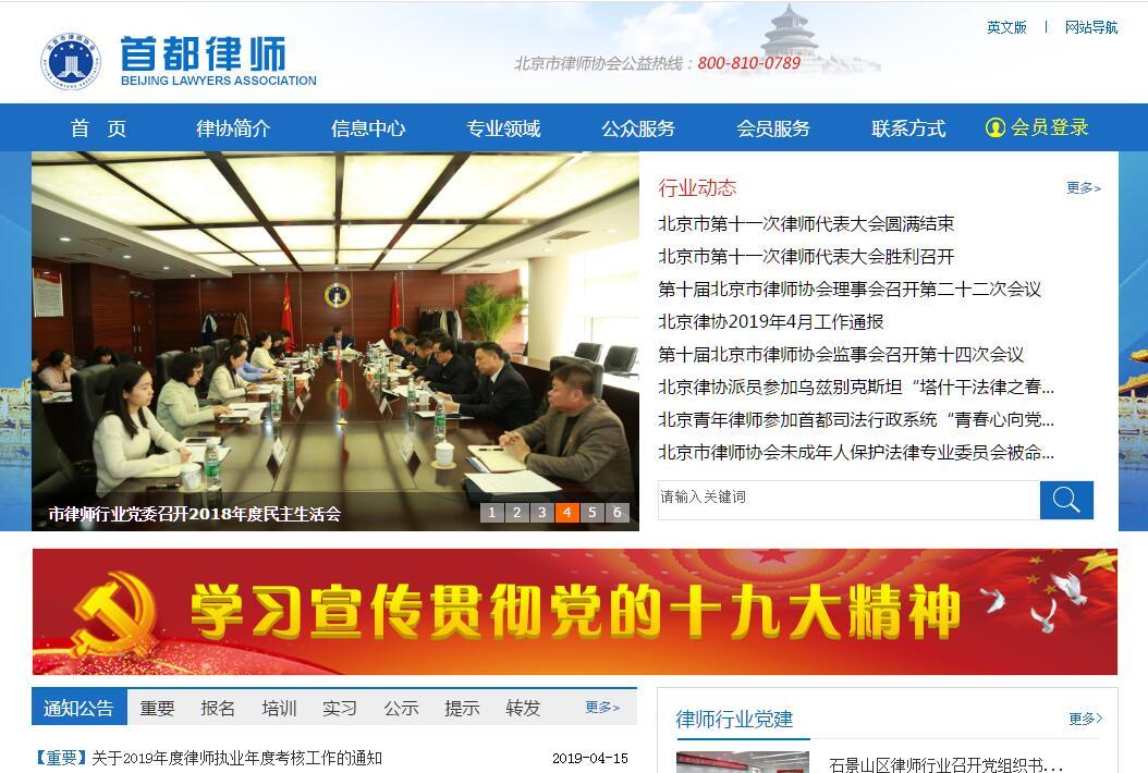 北京市律師協會