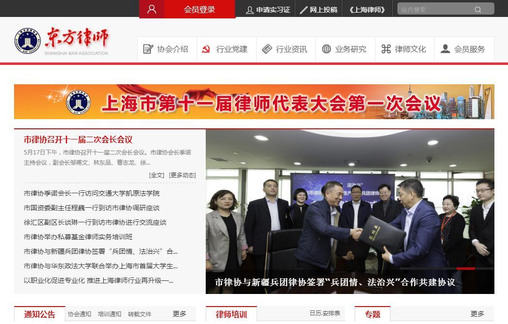 上海市律師協會