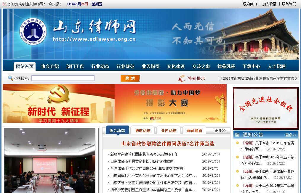 山東省律師協會