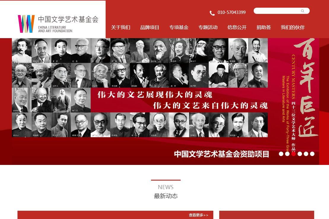 中国文学艺术基金会