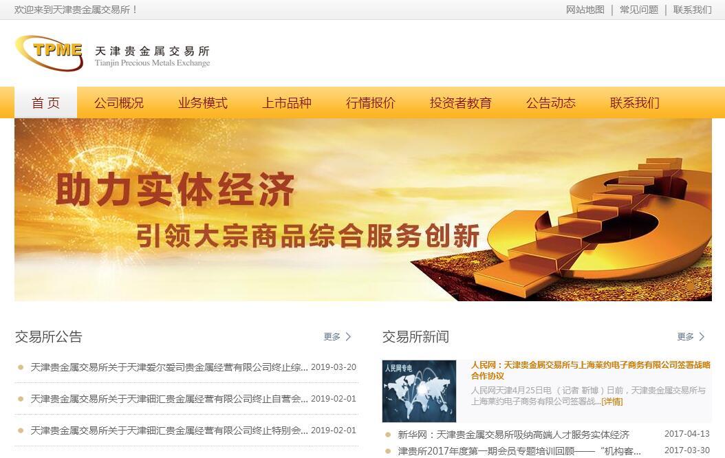 天津贵金属交易所