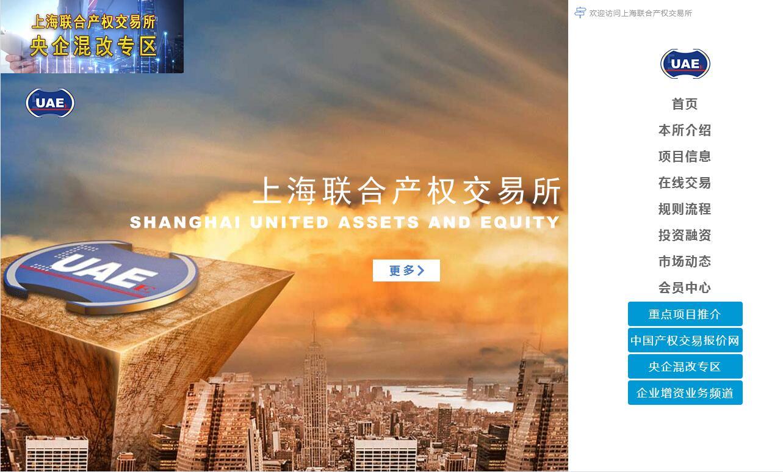 上海联合产权交易所