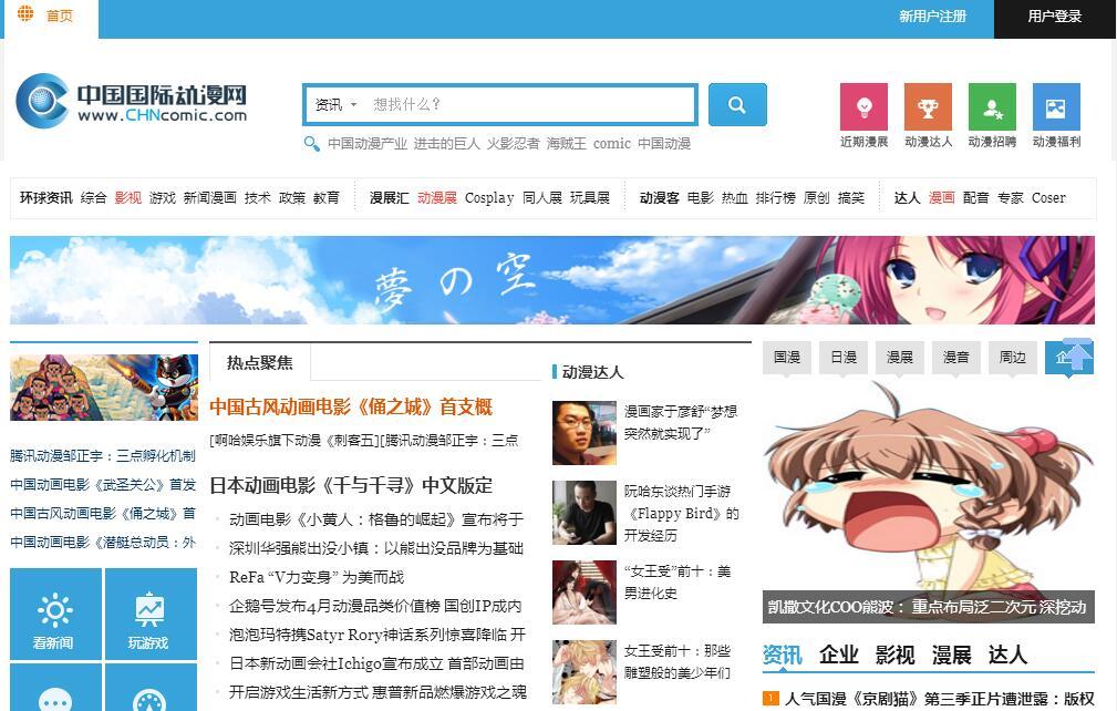 中国国际动漫网