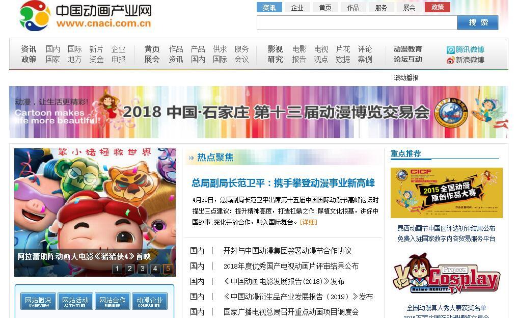 中国动画产业网