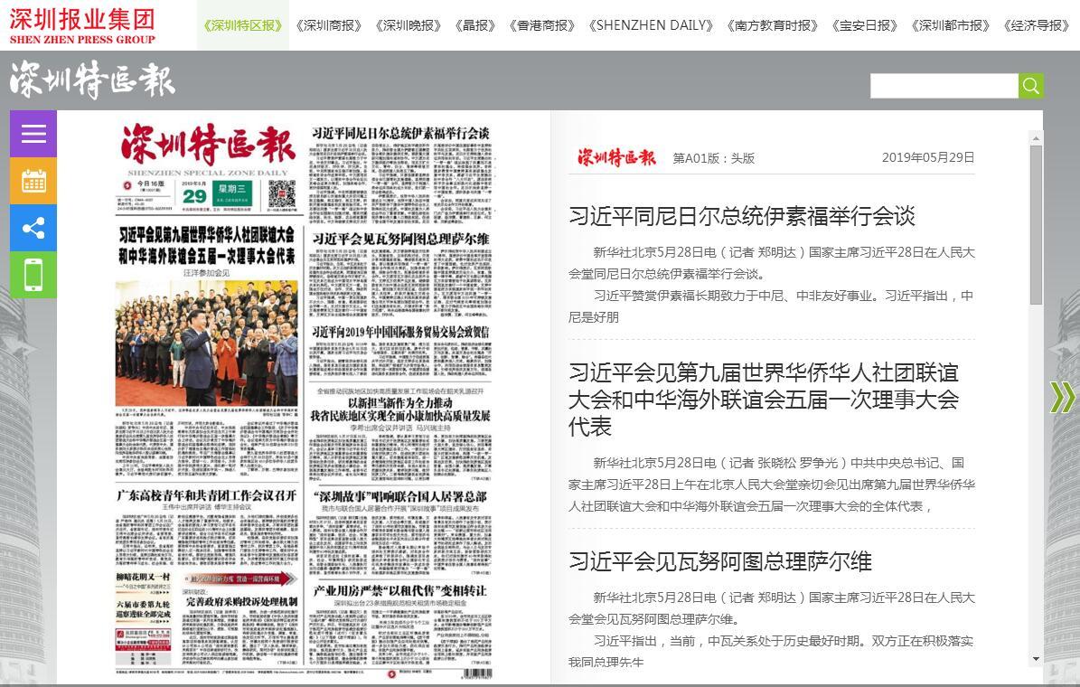 深圳特区报电子版