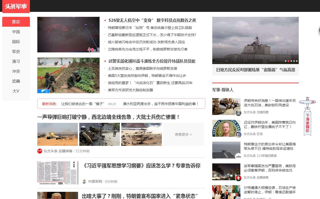 东方军事网