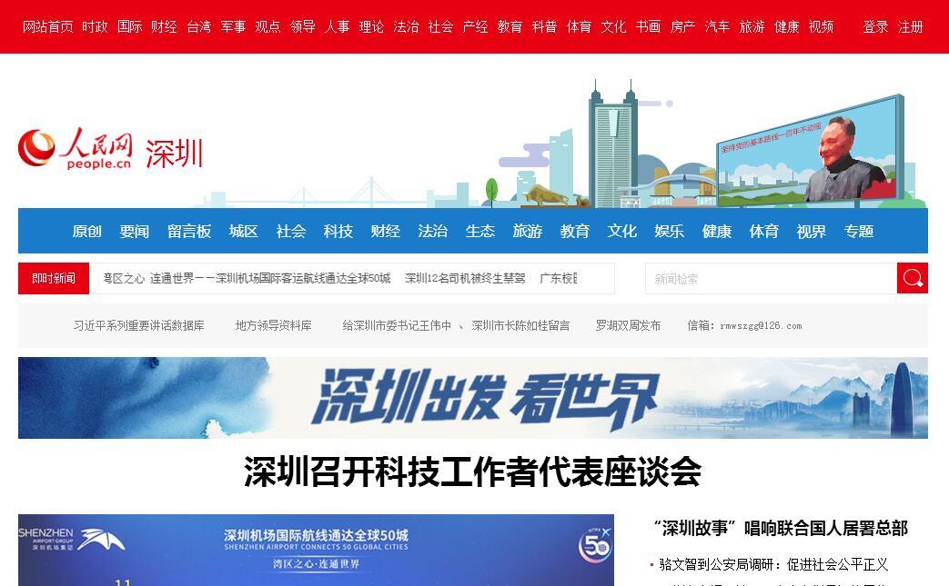 人民网深圳频道