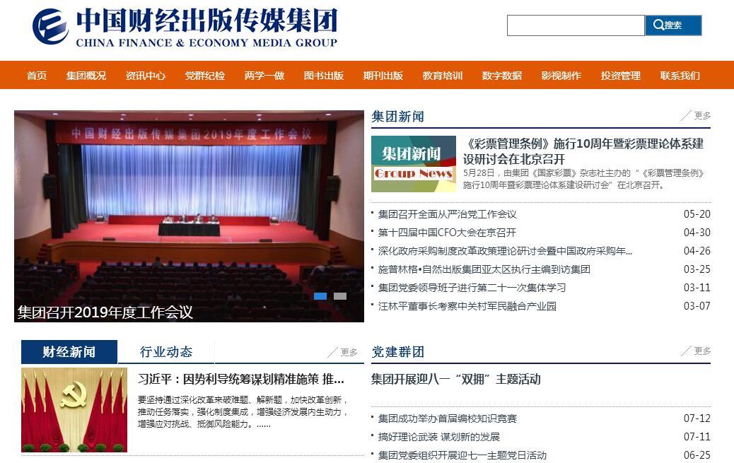 中国财经出版传媒集团
