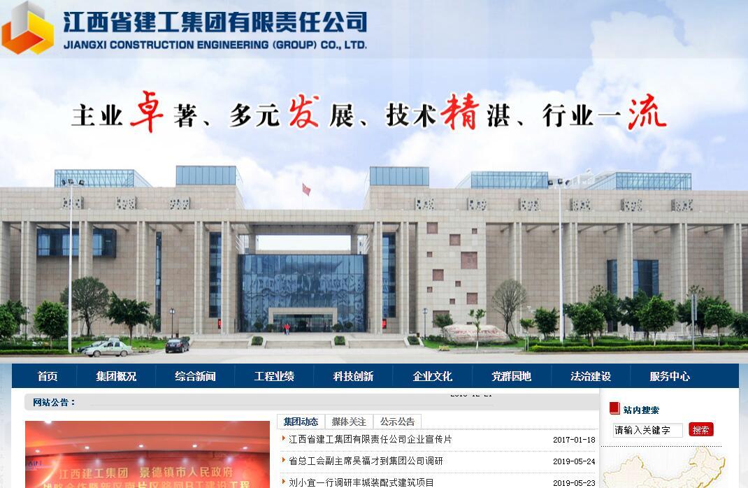 江西省建工集團