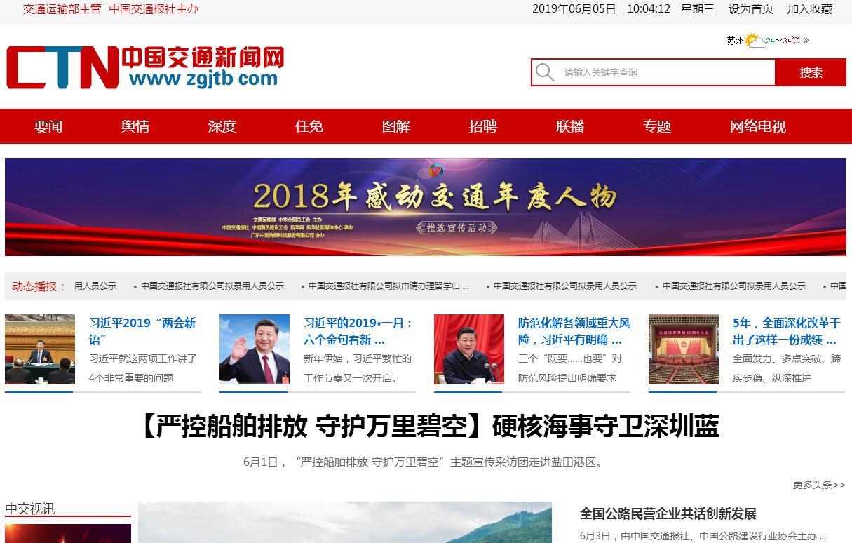 中国交通新闻网