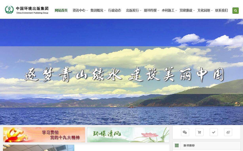 中国环境出版集团