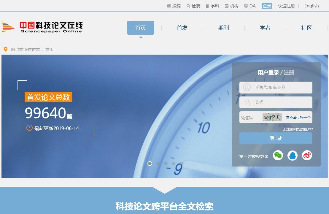中國科技論文在線