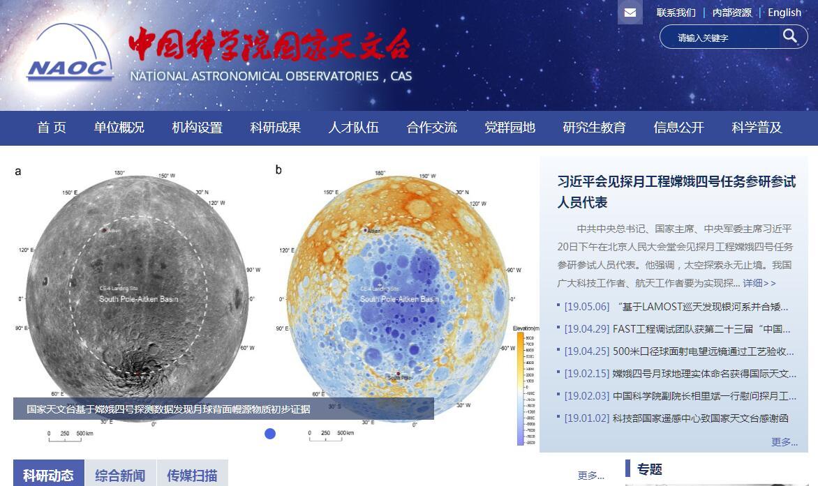 中國科學院國家天文臺