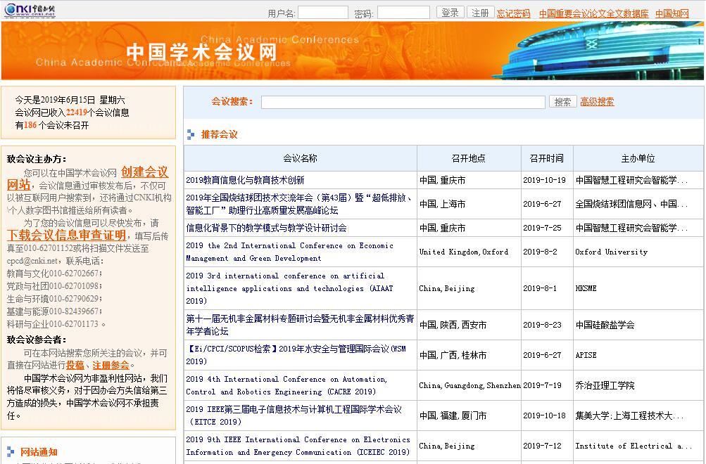 中國學術會議網