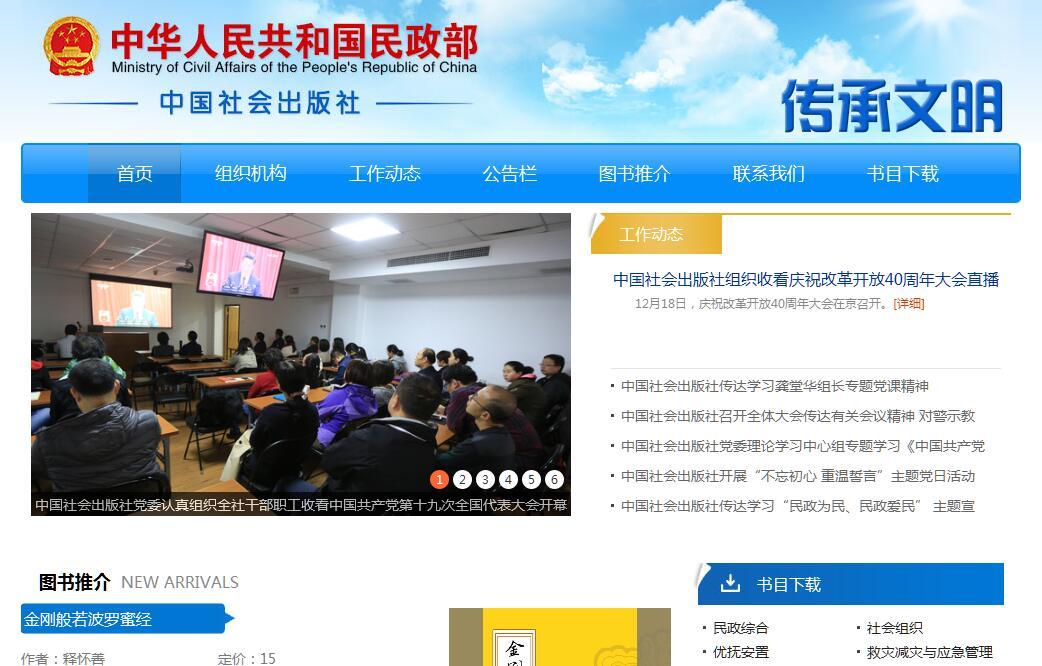 中國社會出版社