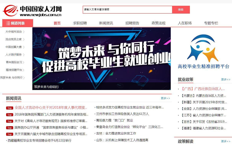 中國國家人才網