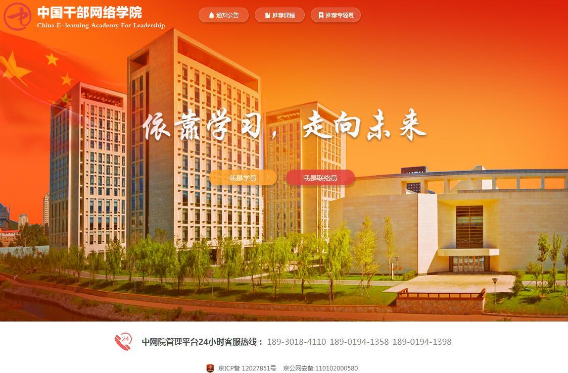 中國干部網絡學院
