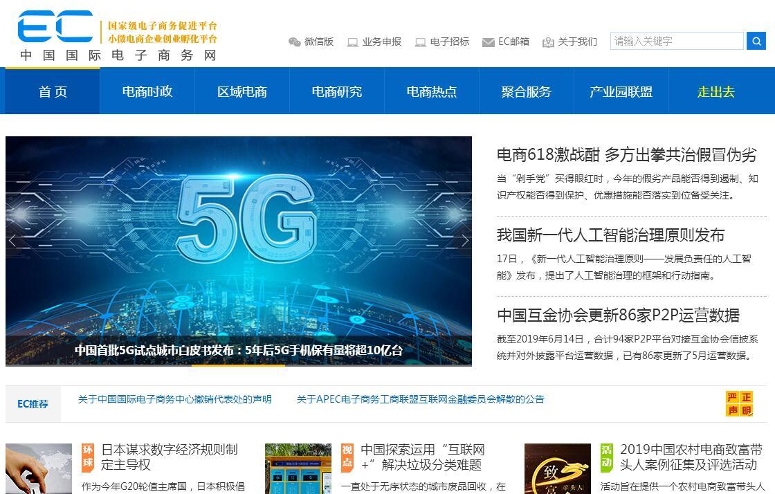 中國國際電子商務網