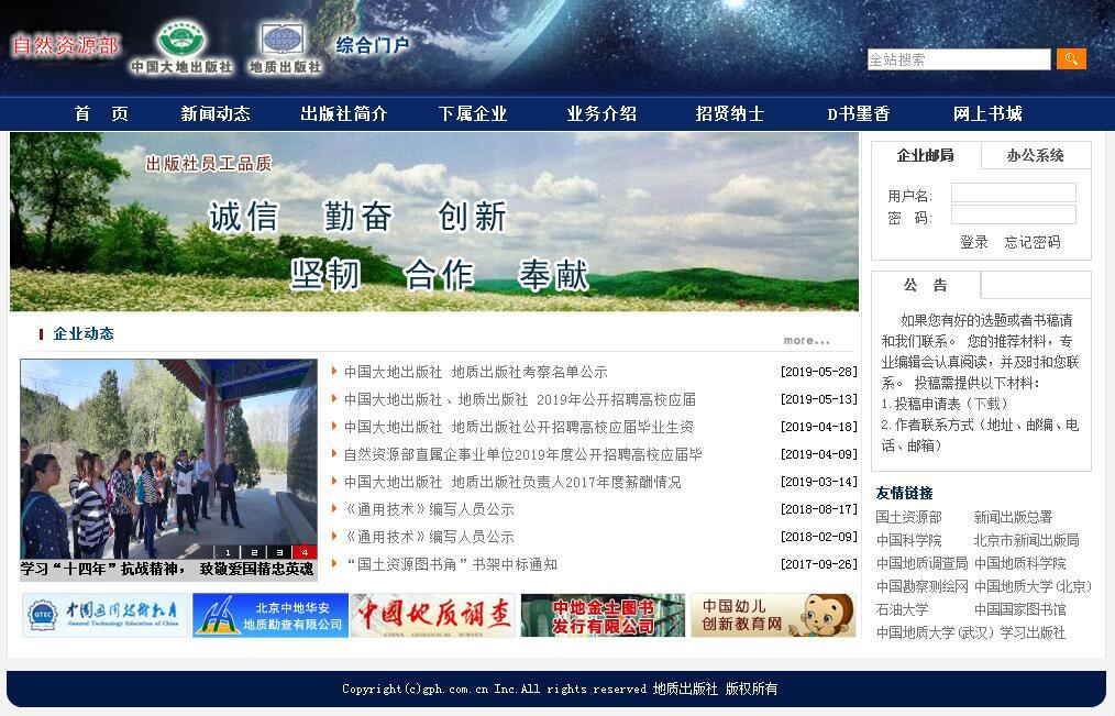 中国大地出版社(地质出版社)