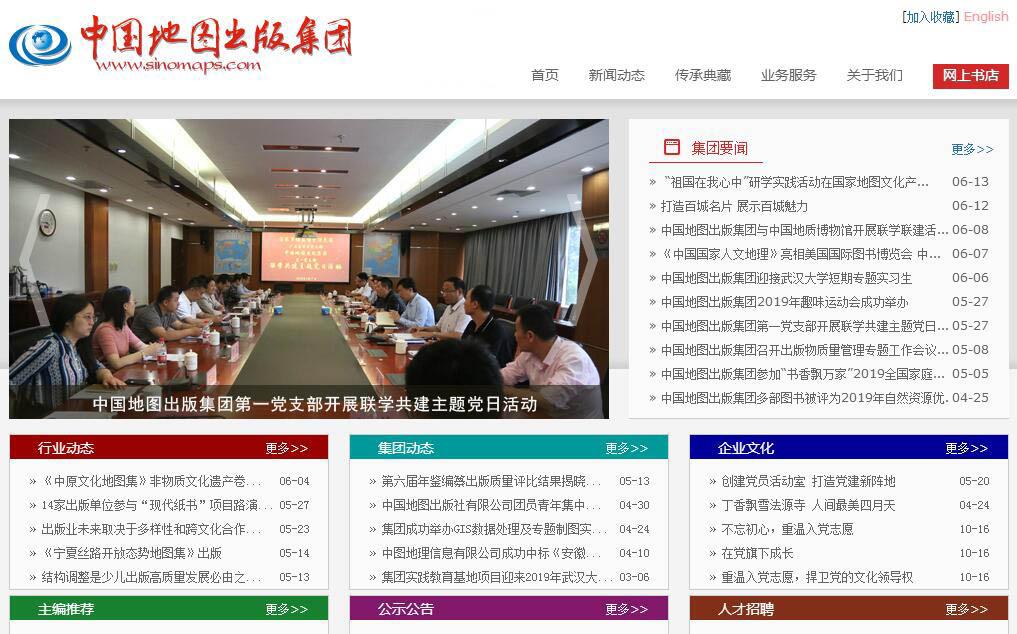 中國地圖出版集團