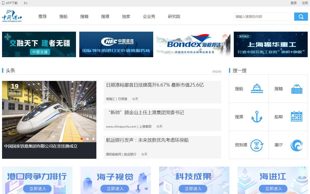 中国港口网