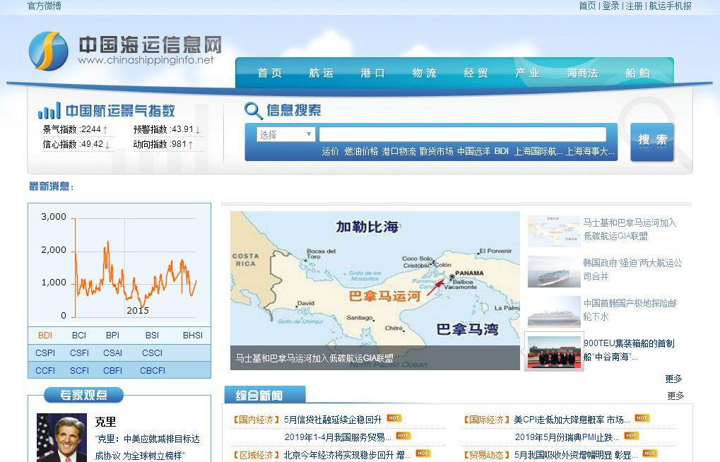 中国海运信息网